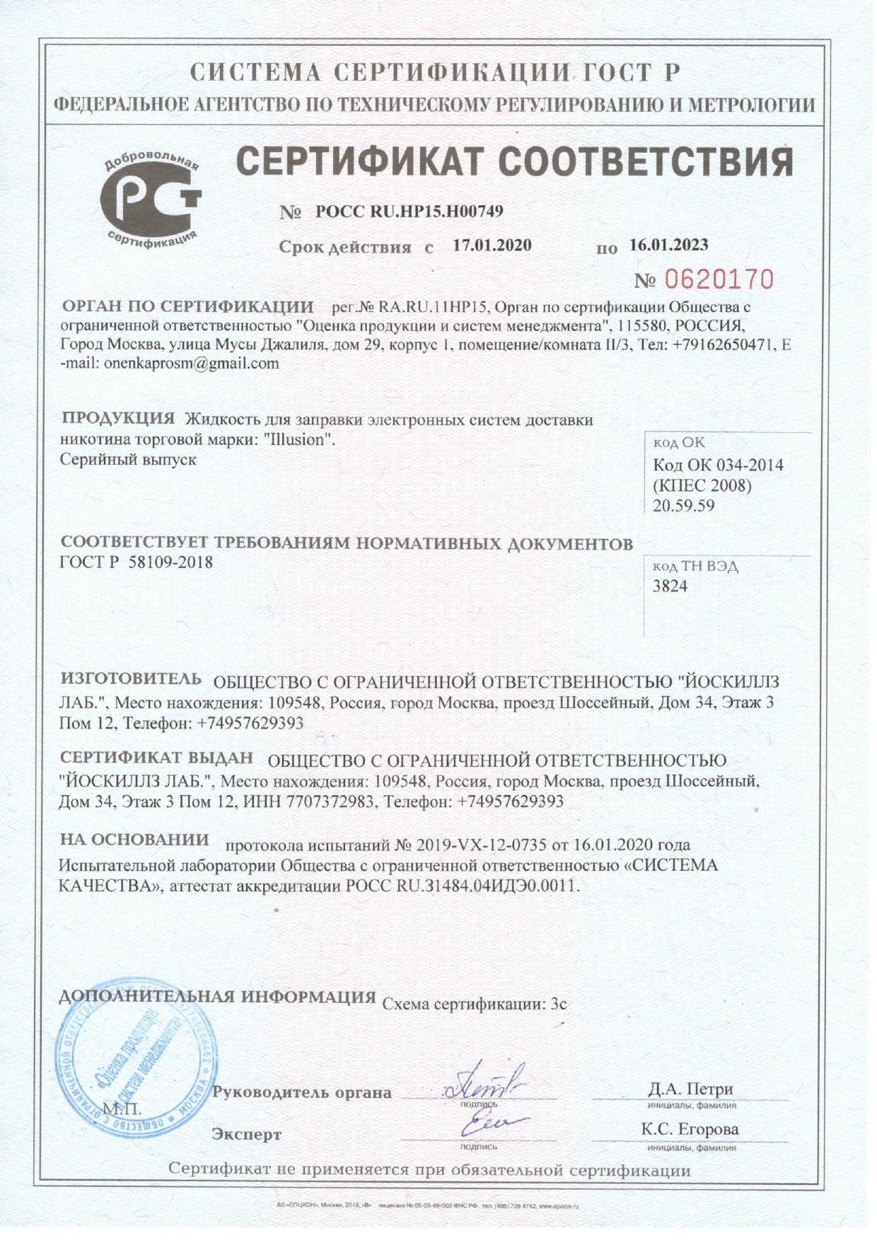 Сертификаты на сигареты купить в сигареты кэмел купить в москве