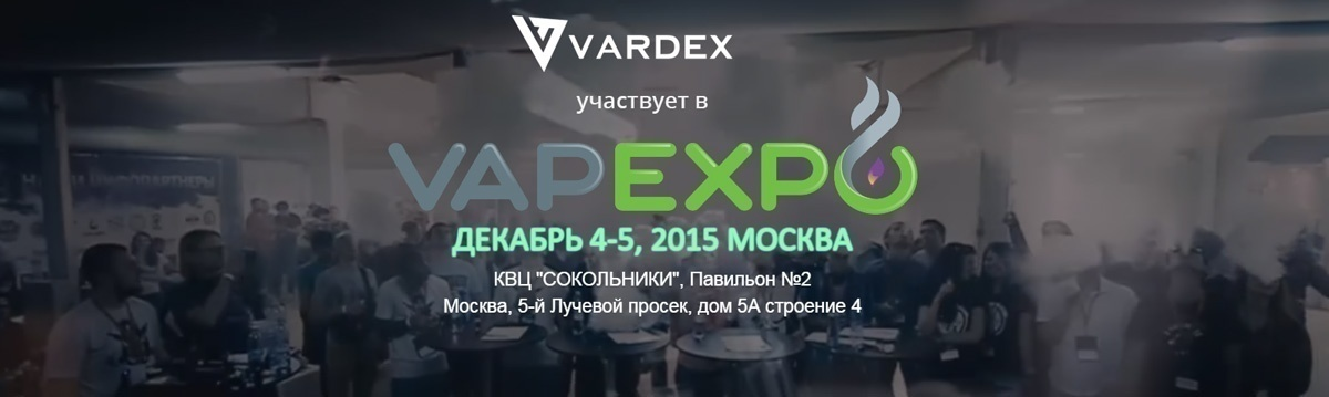 выставка Vapexpo