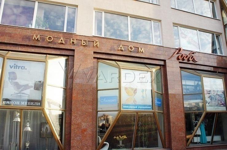 Первый магазин Вардекс в Омске