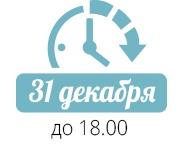 В последний день года интернет-магазин Vardex будет работать до 18:00