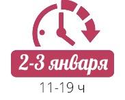 а 2 и 3 числа сможем принять ваши заказы с 11:00 до 19:00