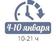 с 4 по 10 января интернет-магазин будет работать в режиме выходного дня — с 10 часов утра до 9 часов вечера
